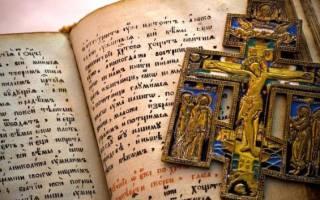 Предания православной церкви. Смотреть что такое «Церковное Предание» в других словарях