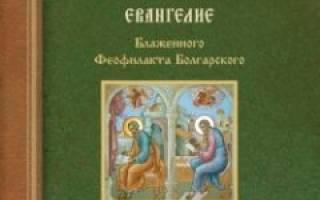 Евангелие от Матфея. Толкование на Евангелие от Матфея (Блаженный Феофилакт Болгарский)