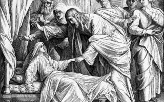 Евангелие от марка 5 9. Евангелие от Марка