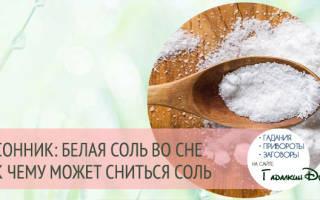К чему снится соль. Магия чисел