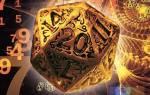 Нумерология. Секреты магических чисел