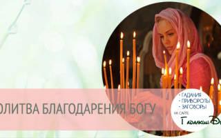 Благодарение богу. Православная молитва «В Благодарность Богу за все