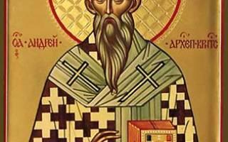 Кто такой андрей критский в библии. В какие времена жил святой Андрей Критский