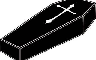 Что происходит в гробу с телом? Интересные факты. Не переходи дорогу перед похоронной процессией – если человек умер от болезни, то возьмешь эту болезнь на себя