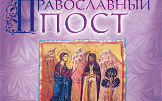 Что такое пост в православном понимании? В чем суть поста — что можно и нельзя есть в пост. Неугодный Богу пост