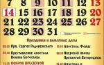 Православный календарь на октябрь. А в это время