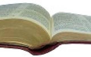 Основные части библии. Происхождение и структура библии