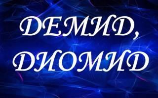 Имя демид значение происхождение. Имя Демид: значение и характеристика
