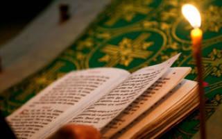 19 09 17 какой церковный праздник. Православный календарь