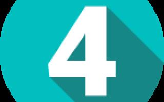 Цифра 4 в астрологии. Что несёт в себе четвёрка? Общая характеристика
