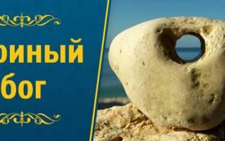 Куриный божок как использовать. Дырявые камни — Куриный бог, Ведьмин камень, Перунова стрела