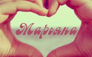 Марианна православное имя. Уменьшительно ласкательные имена