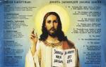 Можно ли православным убивать на войне. Грехи против шестой заповеди божия