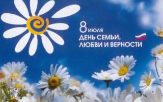 Праздник 8 июля день семьи. Всероссийский день семьи, любви и верности в России
