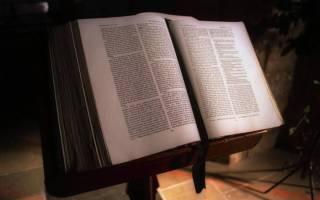 Что входит в священное писание. Святое писание