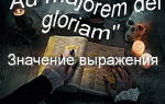 Что значит выражение ad majorem dei gloriam? К К вящей славе Божией.