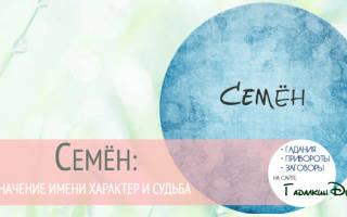 Значение, происхождение и судьба имени Семён. Значение имени Семен