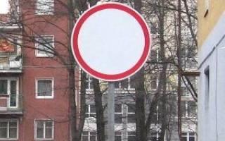 Движение механических транспортных средств запрещено исключение. Какие запрещающие знаки и когда не имеют действия на жителей