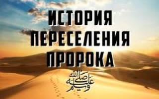 Почему пророк мухаммед обосновался в городе медина. Хиджра мухаммеда и его последователей из мекки в медину
