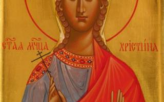 Именины Кристины — Даты празднования. Страдание святой мученицы Христины