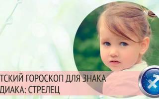 Дети стрельцы. Гороскоп здоровья и правила воспитания девочки