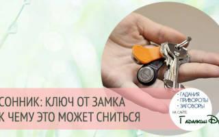 Сновидения ключи. К чему снятся ключи от дома, квартиры или машины