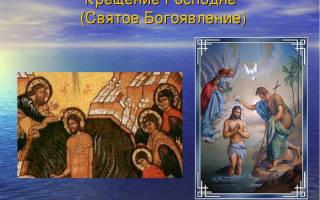 Праздник Святое Богоявление. Крещение Господне