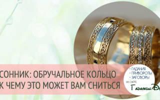 Снится обручальное кольцо на левой руке. К чему снится обручальное кольцо на левой руке? Что означает сон кольцо которое не могу снять, одевают на палец, лопнуло на пальце, мужчине, мерить, мужа, на пальце незамужней девушке
