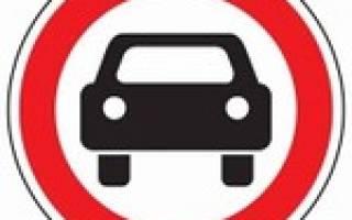 Знак движение механических транспортных средств. Движение механических транспортных средств запрещено