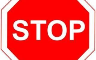 Несоблюдение знака стоп перед. Штраф за несоблюдение предписания знака движение без остановки запрещено