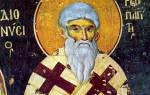 Священномученик дионисий ареопагит епископ афинский. Дионисий ареопагит