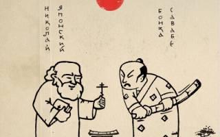 Святитель николай японский. Cвятитель Николай Японский