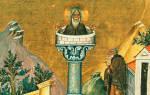 Преподобный даниил столпник краткое житие. Преподобный Даниил Столпник — житие