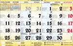 Православный календарь на ноябрь по дням.