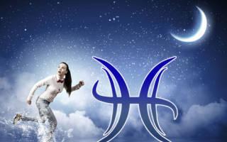Луна в рыбах у женщины. Кого предпочитают женщины с Луной в Рыбах? Луна в Рыбах свидетельствует о религиозной маме,у которой очень хорошая интуиция
