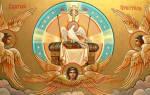 Святой дух в православии. Религия: что такое дух святой? В