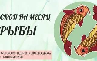 Гороскоп рыбы на май финансы. Рыбы — гороскоп на май