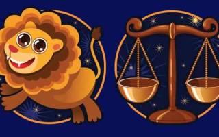 Любовь между львом и весами. Лев и Весы: совместимость мужчин и женщин в любовных и семейных отношениях