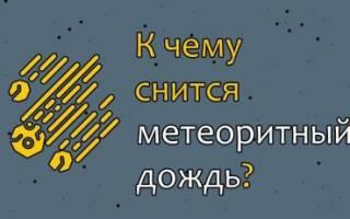 Сонник падение метеоритов на землю. Выясняем у сонника, к чему может сниться метеоритный дождь
