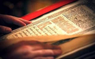 Самое простое евангелие. Изучение главной мысли