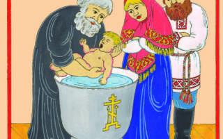 Что такое крещение православное. О таинствах
