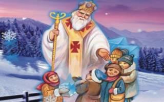 Какой праздник 19 декабря по православному календарю. Традиции праздника Святого Николая