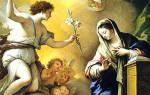 1 благовещение. Что означает праздник благовещение