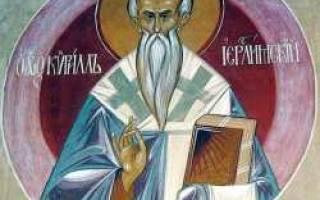 Святитель кирилл архиепископ иерусалимский. Кирилл иерусалимский