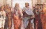 Суть древнегреческой философии. Древнегреческая философия