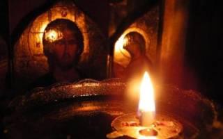 Какие молитвы читать в первый день поста. Основная молитва в пост