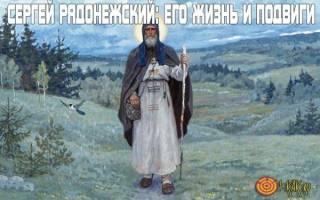 Сергей Радонежский: его жизнь и подвиги, кратко и доступно. Благословение монахов на войну
