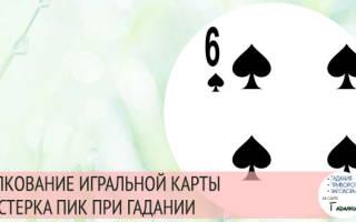 6 пик значение. Интересное в рубрике гадания на игральных картах
