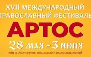 Лучшие православные ярмарки в сокольниках. Московский православный фестиваль «Артос» ждет гостей