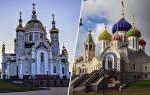 Какая церковь с золотыми куполами. Архитектура и символика православных церквей